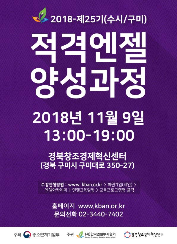 적격교육_포스터_25기_구미.png